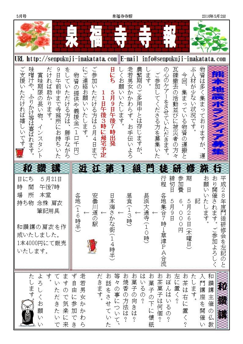 熊本地震ボランティア募集