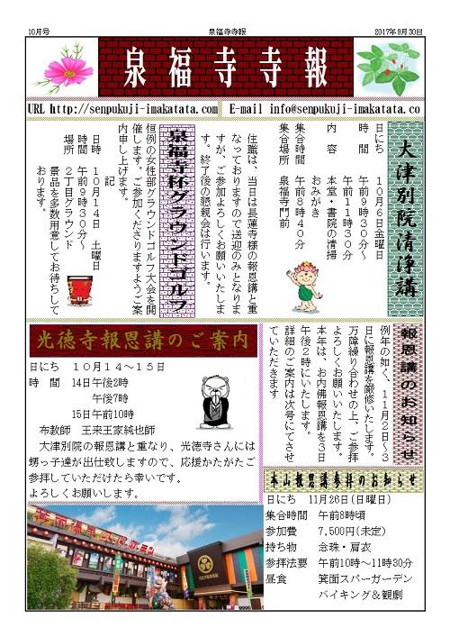 2017寺報10月号