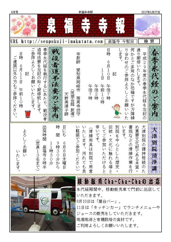 2017春季永代経